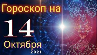 Гороскоп на завтра 14 Октября 2021 для всех зна...