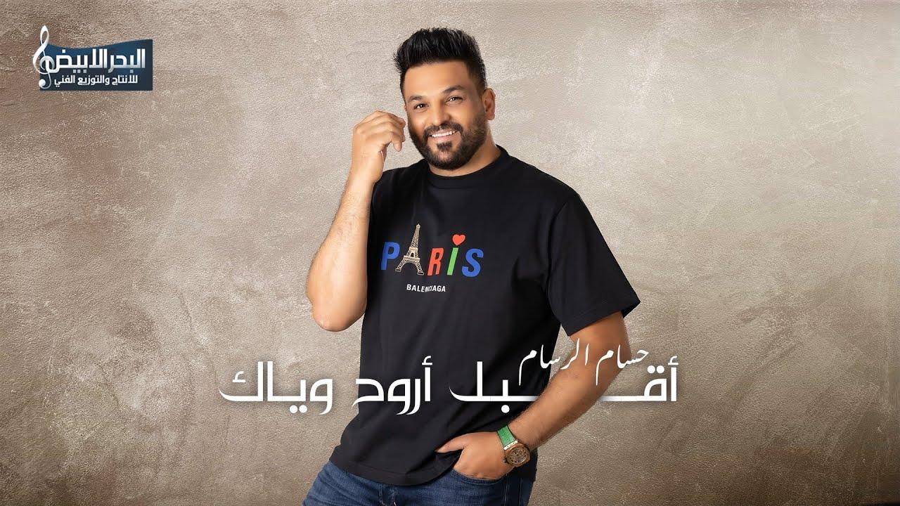 Hussam AlRassam | حسام الرسام - اقبل اروح وياك (حصريا) 2020