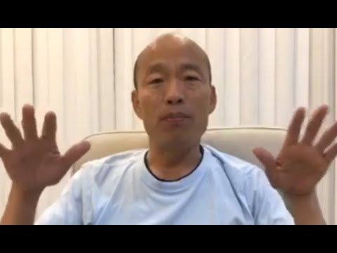 韓國瑜當選後首次直播⋯太卡了重開唷!