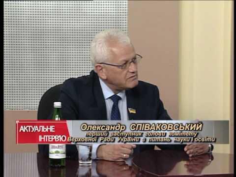 Актуальне інтерв'ю. Александр Співаковський про реформу освіти