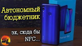 Honor 8C полный обзор автономного бюджетника от Huawei. [4K review]