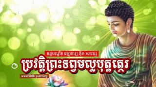 ប្រវត្តិព្រះទព្វមល្លបុត្តត្ថេរ - ប៊ុត សាវង្ស - Buth Savong 2017 - Khmer Dhamma Talk