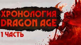 Dragon Age: Хронология Мира [Часть 1. Древняя эра]