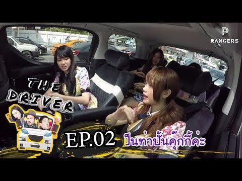 The Driver EP.2 - BNK48 [เฌอปราง , ปัญ , มิวสิค]