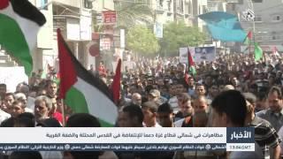 التلفزيون العربي: مظاهرات في شمالي قطاع غزة دعماً للإنتفاضة في القدس المحتلة والضفة الغربية