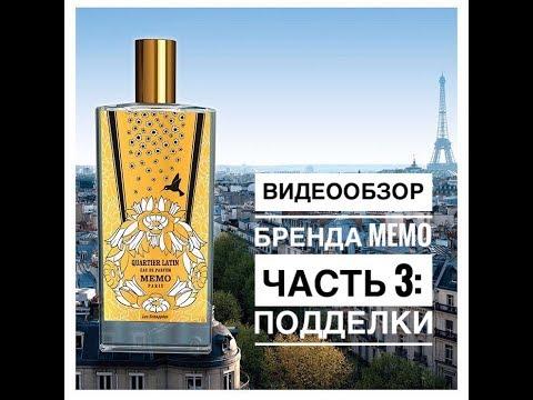 Подделки ароматом бренда MEMO