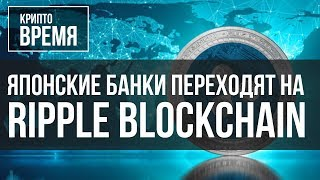 Японские банки переходят на Ripple Blockchain | Крипто Время