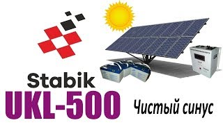 Stabik UKL-500