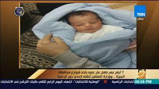 رأى عام - 7 أيام عمر طفل عثر عليه بأحد شوارع محافظة الجيزة thumbnail