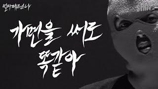 [최초] 마미손, 가면을 쓴 이유   마미손(Mommy Son)   자아 인터뷰   멀티 페르소나(Multi-persona)