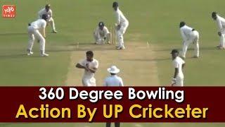 360 Degree Bowling Action By UP Cricketer | Uttar Pradesh cricketer Shiva Singh | YOYO Times