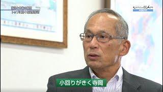 寺岡製作所 【時代に合わせた製品開発 粘着テープの専業メーカー】