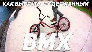 Как купить подержанный велосипед BMX(Как купить подержанный велосипед BMX. Как выбрать БУ велосипед для трюков. Все нюансы при осмотре БУ BMX. На..., 2016-03-24T11:11:17.000Z)