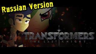 Трансформеры: Последний рыцарь (ПОНИ ВЕРСИЯ) / Ponyformers: The Last Knight [60FPS]