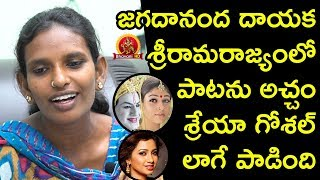 Village Singer Rani Sings Jagadananda Dayaka Song - Village Singer Rani Interview - Swetha Reddy