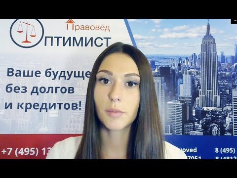 Юридическая помощь должникам (банки, МФО, ЖКХ)