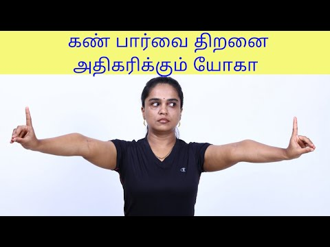 How to improve eye sight with yoga/ கூர்மையான கண் பார்வை பெற By Dr.Lakshmi andiappan in Tamil