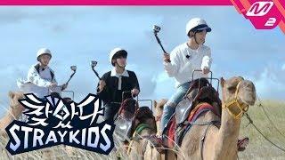 [찾았다 스트레이 키즈] 낙타체험 & 샌드보딩로 호주 사막 완전 정복! | Ep.3 (ENG SUB)