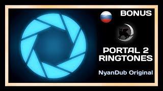 [NyanDub] [BONUS] Portal 2 - Ringtones for Cell Phones (RUS)