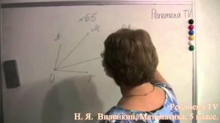 Математика, Виленкин 5 класс Задача 65