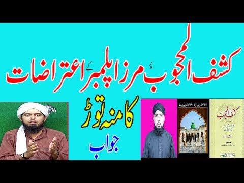 83-Kashful Mahjoob par Mirza Plumber ke aetrazat ka moonh tor jawaz/review