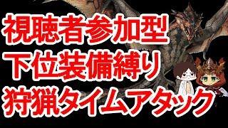 【MHW実況】チャンネル対抗上位リオレイア亜種タイムアタック!