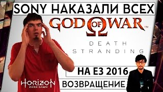 E3 2016 SONY НАКАЗАЛИ ВСЕХ - НОВЫЙ GOD OF WAR И ВОЗВРАЩЕНИЕ БОГА 18