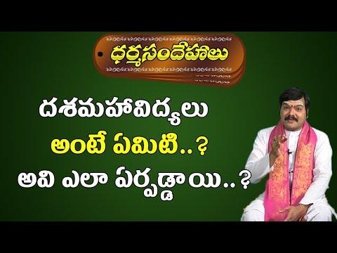 దశమహావిద్యలు అంటే ఏమిటి ? | Dasha Mahavidya Significance | Dharma Sandehalu | Pooja TV Telugu