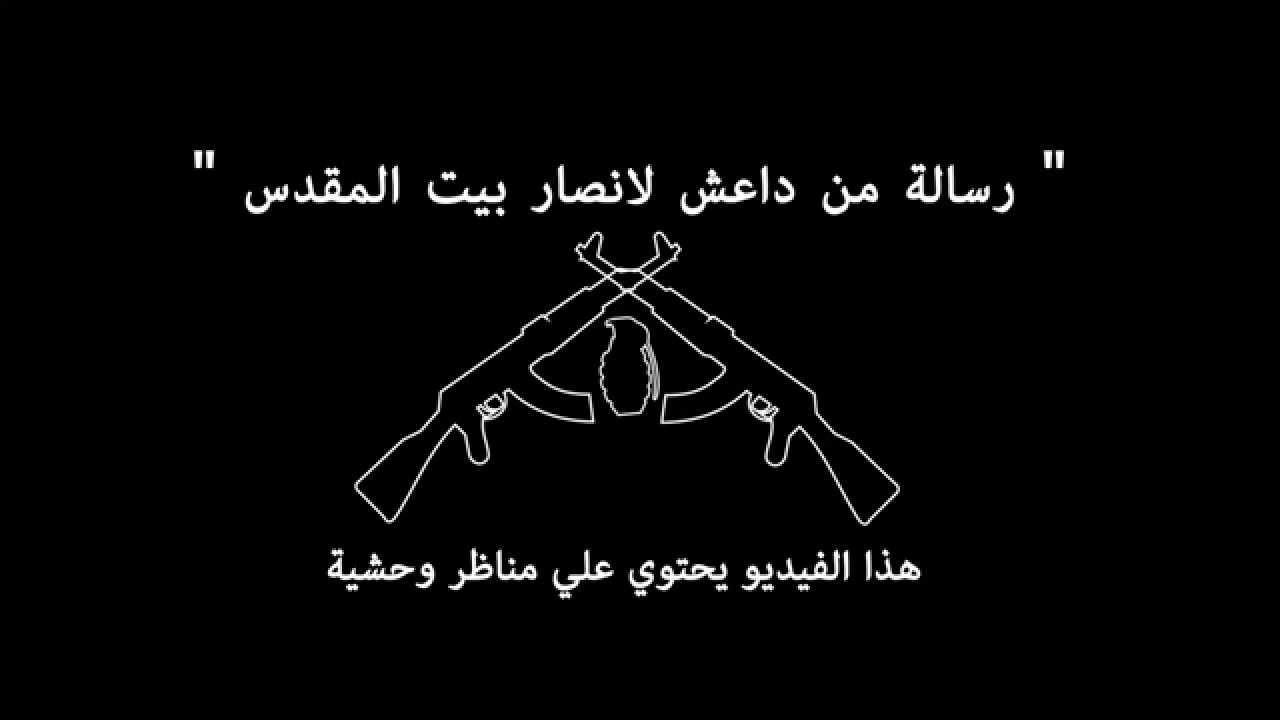 رسالة من داعش لانصار بيت المقدس ( هذا الفيديو لا يناسب بعض الفئات العمرية )