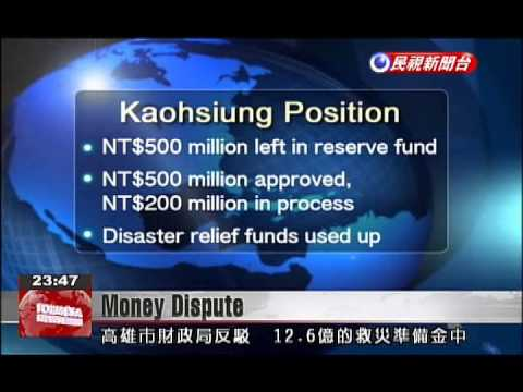 Kaohsiung, central government argue over disaster funds available