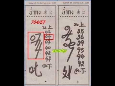 หวย เลขเด็ด อาจารย์ดัง แม่นแม่น งวดวันที่ 16 ม.ค 2558