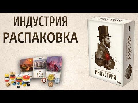 Индустрия: распаковка английской версии.