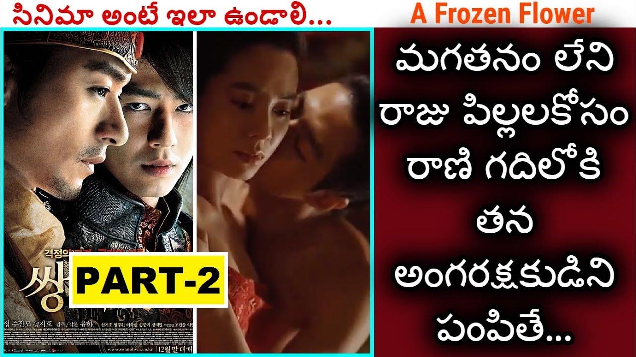 Download A Frozen Flower Movie Explained in Telugu Part-2
