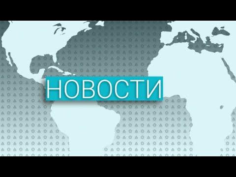 Вечерние новости (21.05.2020)