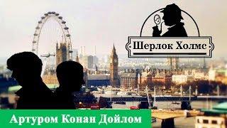 АРТУР КОНАН ДОЙЛ - ШЕРЛОК ХОЛМС И ДОКТОР ВАТСОН (АУДИОКНИГА)
