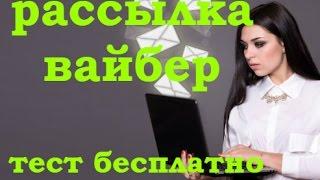 видео Viber рассылки