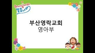 부산영락교회 20200927 영아부 주일예배