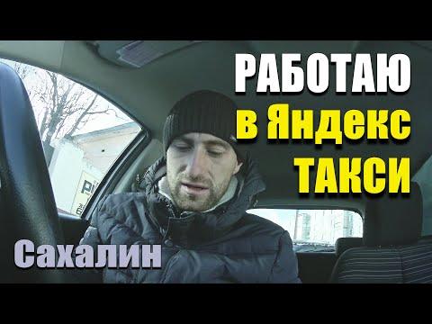 ЯНДЕКС ТАКСИ на Сахалине // Сколько заработал за полдня?