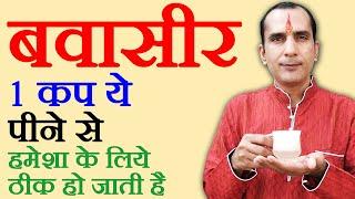 पुरानी से पुरानी बवासीर हमेशा के लिये ख़त्म करने का अचूक घरेलू नुस्खा Piles Treatment in Hindi