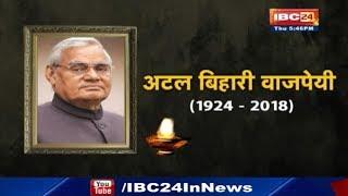 Atal Bihari Vajpayee Death: नहीं रहे पूर्व PM Atal Bihari Vajpayee