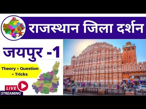 5) Jaipur Jila Darshan ( जयपुर जिला दर्शन ) | Rajasthan Jila Darshan ( राजस्थान जिला दर्शन )