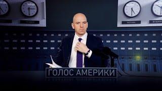 Голос Америки. Идея исключительности США разрушает международные основы безопасности - Россия 24