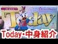 ディズニーシー/Todayの中身紹介(2018 6/1-6 デイジー表紙)