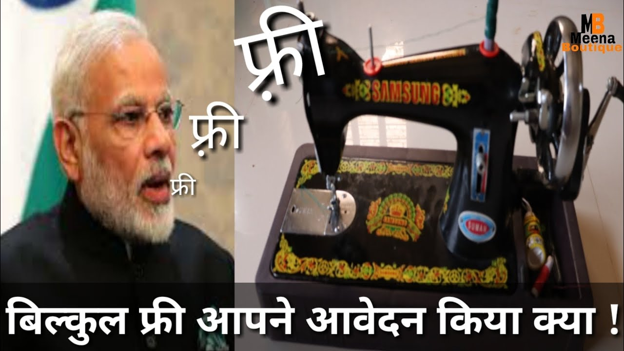 फ्री सिलाई मशीन सरकारी योजना | Pradhan Mantri Free Silai Machine | Sarkari Yojana 2020