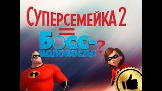 """Новая Суперсемейка ЭТО КОПИЯ """"Босса-Молокососа""""?! Коротко О мультфильме """"Суперсемейка 2"""""""