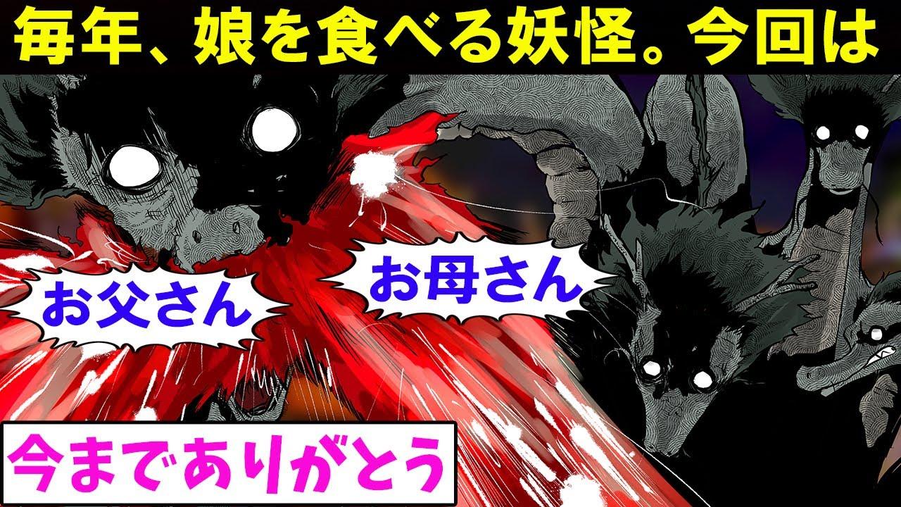 【日本神話の怖い話】スサノオVSヤマタノオロチ!
