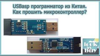 видео USB программатор AVR микроконтроллеров