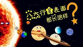 我們離開木星來到了土星、天王星和海王星——咦,天王星好臭啊!