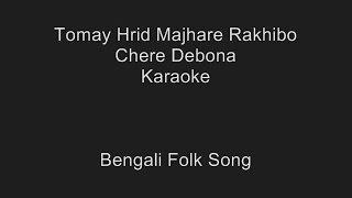 Tomay Hrid Majhare Rakhibo - Karaoke - Bengali Folk Songs