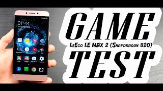 leEco Le MAX 2 Игры Gaming Test FPS Температура  Обзор X820 на русском